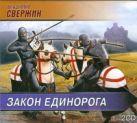 Закон Единорога (на CD диске)