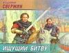 Ищущий битву (на CD диске) Свержин В.