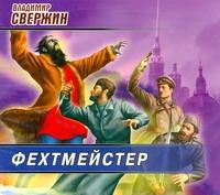 Фехтмейстер (на CD диске) Свержин В.