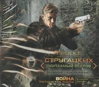 Война ротмистра Тоота (на CD диске) Свержин