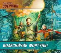 Свержин В. Колесничие фортуны (на CD диске)