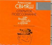 Открытое подсознание (на CD диске) Свияш