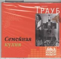 Трауб М. - Семейная кухня (на CD диске) обложка книги