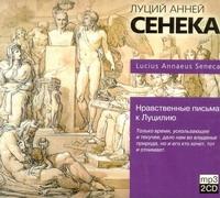 Сенека Л.А. - Нравственные письма к Луцилию  (на CD диске) обложка книги