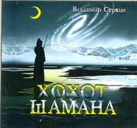 Серкин - Хохот шамана (на CD диске) обложка книги