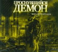 Сертаков В. Аудиокн. Сертаков. Проснувшийся демон 2CD сертаков в проснувшийся демон братство креста
