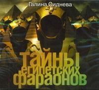 Сиднева Галина - Тайны египетских фараонов (на CD диске) обложка книги