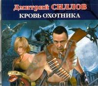 Кровь охотника (на CD диске)
