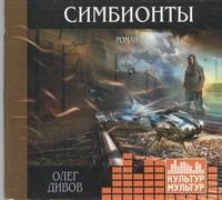 Симбионты (на CD диске) Дивов О.