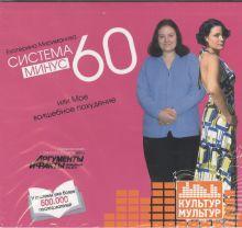 Система минус 60. Мое волшебное похудение (на CD диске)