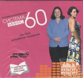 Система минус 60. Мое волшебное похудение (на CD диске) Мариманова Е.В.