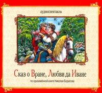 Сказ о Вране, Любви да Иване (на CD диске)