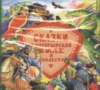 Сказки о богатырской силе и доблести (на CD диске)