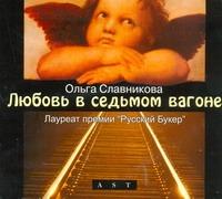 Любовь в седьмом вагоне (на CD диске) Славникова О.А.