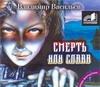 Васильев А.В. -  Смерть или слава (на CD диске)' обложка книги