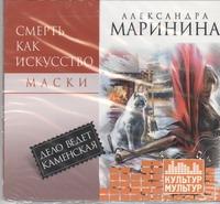 Маринина А. - Смерть как искусство. Т1. Маски (на CD диске) обложка книги