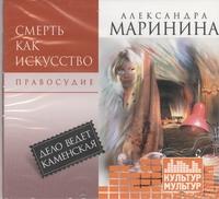 Маринина А. - Смерть как искусство. Т2. Правосудие (на CD диске) обложка книги