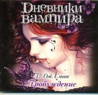 Дневники вампира. Пробуждение (на CD диске) Смит