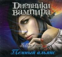 Дневники вампира. Темный альянс (на CD диске) Смит Л.Дж.