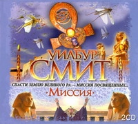 Миссия (на CD диске) Смит
