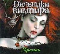 Смит Аудиокн. Смит. Дневники вампира. Ярость ISBN: 4606369087438