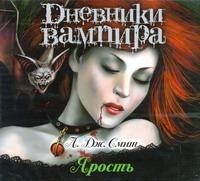 Смит Дневники вампира. Ярость (на CD диске)