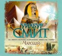 Смит У. - Чародей (на CD диске) обложка книги