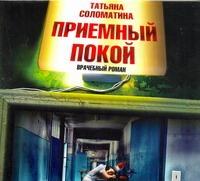 Приемный покой (на CD диске) Соломатина Т.Ю.