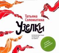 Узелки великовозрастным младенцам на память (на CD диске) Соломатина Т.Ю.