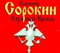 Сахарный Кремль (на CD диске) Сорокин В.Г.
