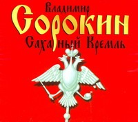 Сорокин В.Г. -  Сахарный Кремль (на CD диске) обложка книги