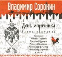 Сорокин В.Г. - День опричника (на CD диске) обложка книги