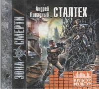 Сталтех (на CD диске)
