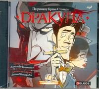 Дракула (на CD диске)