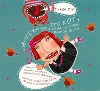 Слава Сэ - Сантехник, его кот, жена и другие подробности (на CD диске) обложка книги