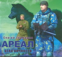 Ареал. Цена алчности (на CD диске) Тармашев С.С.