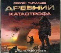 Древний.  Катастрофа (на CD диске) Тармашев С.С.