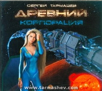 Древний. Корпорация (на CD диске) Тармашев С.С.