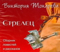 Токарева В.С. - Стрелец (на CD диске) обложка книги