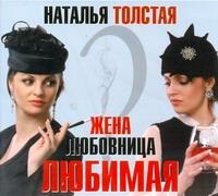 Толстая - Жена, любовница, любимая (на CD диске) обложка книги