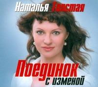 Поединок с изменой (на CD диске) Толстая Наталья