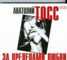 За пределами любви (на CD диске)