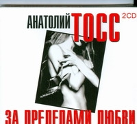 За пределами любви (на CD диске) Тосс А.