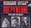 Третий проект. Погружение  (на CD диске) Калашников М.