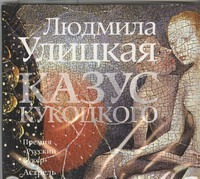 Улицкая Л.Е. - Казус Кукоцкого (на CD диске) обложка книги