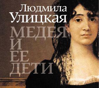 Улицкая Л.Е. - Медея и ее дети (на CD диске) обложка книги