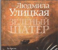 Улицкая Л.Е. -  Зеленый шатер (на CD диске) обложка книги