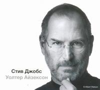 Айзексон У. - Стив Джобс (на CD диске) обложка книги