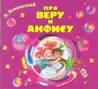 Успенский Э.Н. - Про Веру и Анфису (на CD диске) обложка книги