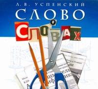 Успенский Л.В. - Слово о словах (на CD диске) обложка книги